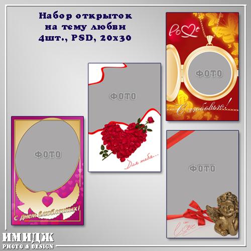 Фоторамки на тему любви №1