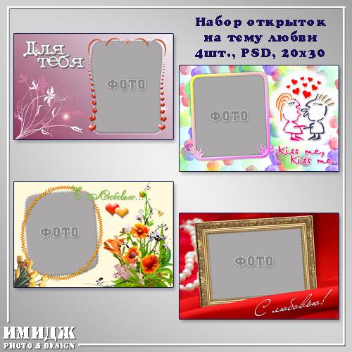 Фотооткрытки на тему любви №3